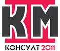 Лого КМ Консулт 2011
